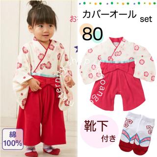 袴80★新品 袴風カバーオール 袴ロンパース 本格的着物和装 誕生日お正月結婚式