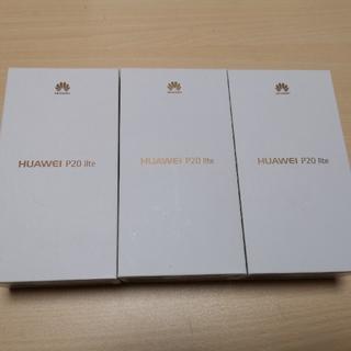 ANDROID - 未開封新品 Huawei P20 lite SIMフリー版 3台セット