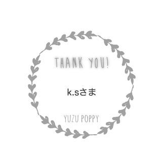 k.sさま★専用ページ(パンツ)