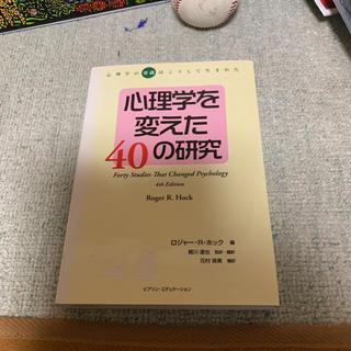 心理学を変えた40の研究(参考書)
