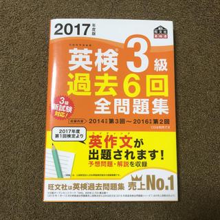 オウブンシャ(旺文社)の2017年度版 英検3級 過去6回全問題集(資格/検定)