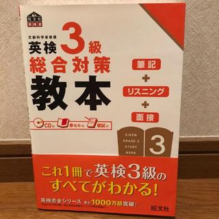 オウブンシャ(旺文社)の英検3級 総合対策教本(資格/検定)
