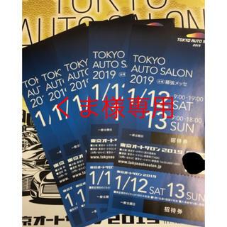 2019東京オートサロン (モータースポーツ)
