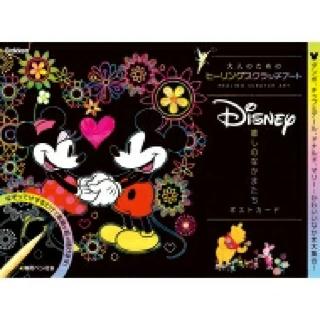 ディズニー(Disney)の癒しのなかまたち ポストカード 大人のためのヒーリングスクラッチアート (趣味/スポーツ/実用)