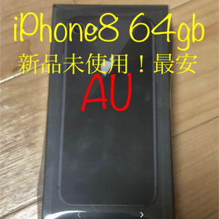 アイフォーン(iPhone)のiPhone8 64gb au版 新品未使用!(スマートフォン本体)