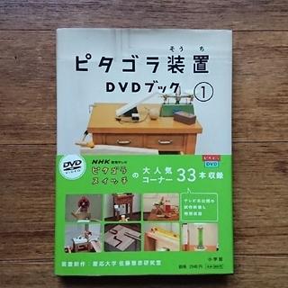 ピタゴラ装置 DVDブック①