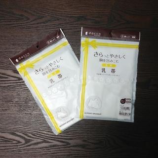 【2個セット】dacco(ダッコ)乳帯(マタニティ下着)
