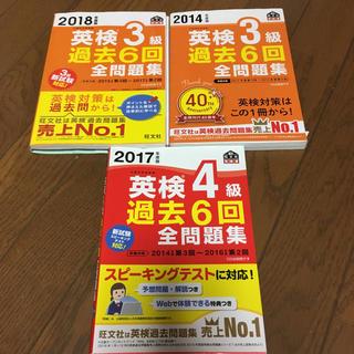 英検問題集3冊セット(資格/検定)