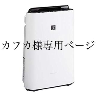 シャープ(SHARP)のカフカ様専用★シャープ 加湿 空気清浄機プラズマクラスター7000 ホワイト (空気清浄器)