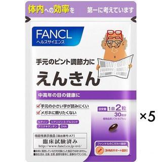ファンケル(FANCL)のえんきん  ファンケル(ビタミン)