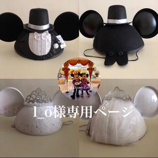 ディズニー(Disney)のl_o様専用ページ(キャラクターグッズ)