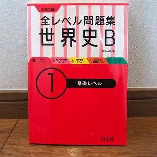 オウブンシャ(旺文社)の世界史 全レベル問題集 (参考書)