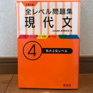 オウブンシャ(旺文社)の現代文 全レベル問題集(参考書)