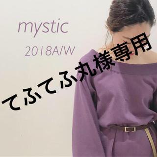 ミスティック(mystic)のてふてふ丸様専用☺︎(トレーナー/スウェット)
