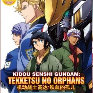 鉄血のオルフェンズ DVD 機動戦士ガンダム 一期 二期 全話収録