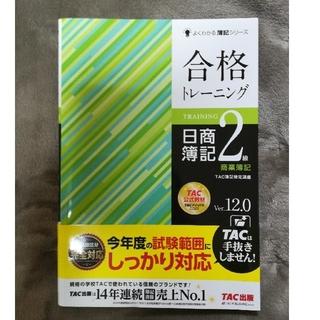 タックシュッパン(TAC出版)のよくわかる簿記シリーズ 合格トレーニング 日商簿記2級商業簿記 Ver 12.0(資格/検定)