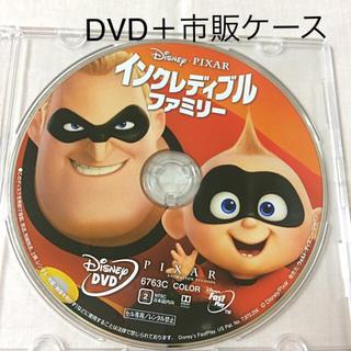 Disney - インクレディブルファミリー DVD +市販ケース
