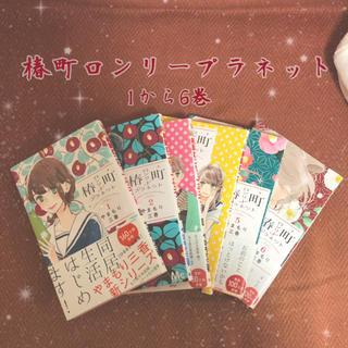 椿町ロンリープラネット 1〜6巻(少女漫画)