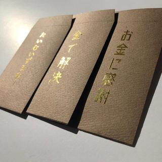 面白い!ポチ袋(カード/レター/ラッピング)