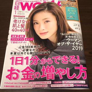 ニッケイビーピー(日経BP)の日経ウーマン ✨日経woman(ビジネス/経済)