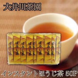 訳有★大井川茶園 インスタント スティック ほうじ茶 50P(茶)