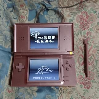 ニンテンドーDS(ニンテンドーDS)の任天堂 DS ライト  メタリックロゼ    本体(携帯用ゲーム本体)