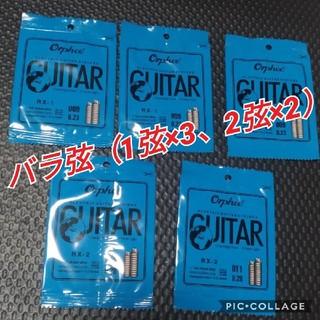エレキギター用バラ弦 5本セット(エレキギター)
