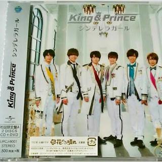 Johnny's - 【 King&Prince シンデレラガール  初回限定盤A(CD+DVD)】