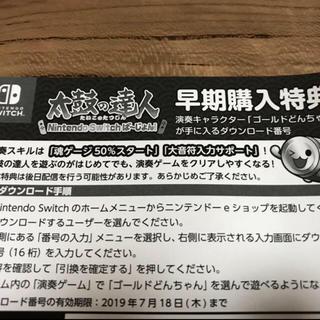 ニンテンドースイッチ(Nintendo Switch)の太鼓の達人 早期購入特典 ゴールドどんちゃん(携帯用ゲームソフト)