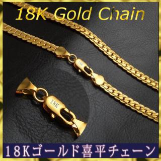7 喜平チェーン メンズ ネックレス チェーン K18金メッキ アクセサリー(ネックレス)