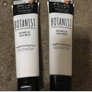 ボタニスト(BOTANIST)のボタニカル ボタニスト ヘアマスク2本セット(ヘアパック/ヘアマスク)