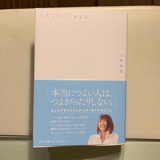 【書籍】しなくていいがまん 小林麻耶(ノンフィクション/教養)