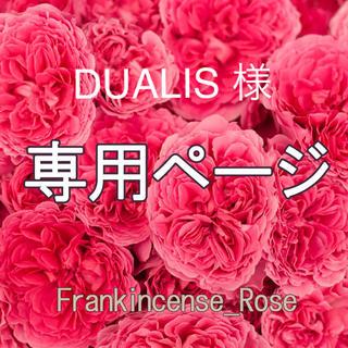 DUALIS 様専用ページ(エッセンシャルオイル(精油))