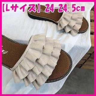 3段フリル・アイボリー・Lサイズ◎24-24.5cm(サンダル)