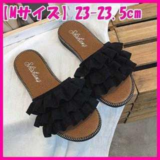 3段フリル・ブラック・Mサイズ◎23-23.5cm(サンダル)