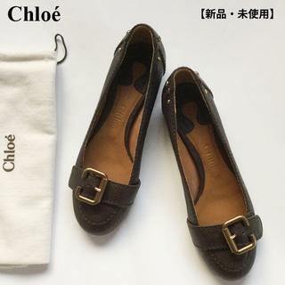 クロエ(Chloe)の76%off定価7万新品未使用クロエ♡バレエ フラットシューズ パンプス茶(バレエシューズ)