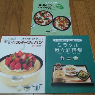 アサヒケイキンゾク(アサヒ軽金属)の朝日軽金属 レシピ本(調理道具/製菓道具)