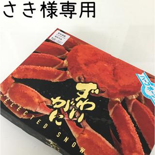 ボイルズワイガニ 1k(魚介)