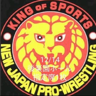 新日本プロレス チケット 12/14  指定席 1枚(格闘技/プロレス)