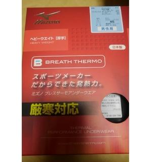 ミズノ(MIZUNO)の新品未使用 ブレスサーモタイツ ヘビーウエイト(レッグウォーマー)