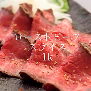 業務用ローストビーフスライス(肉)