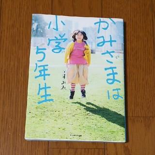 サンマークシュッパン(サンマーク出版)のかみさまは小学5年生(ノンフィクション/教養)