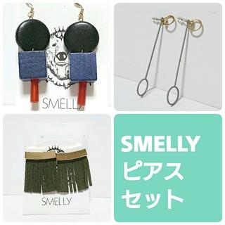 スメリー(SMELLY)の『新品未使用』 アーバンリサーチ SMELLY ピアス3点セット③(ピアス)