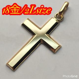 【最安値/本物18金】K18刻印あり 2Lサイズ クロスチャーム(ネックレス)