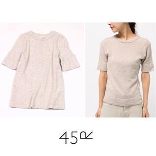 フォーティファイブアール(45R)の45R ■ カシミヤ四角Tシャツ / size2 (ニット/セーター)