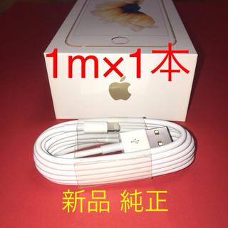 iPhone - 新品 純正 充電ケーブル 1m 1本 iPhone用