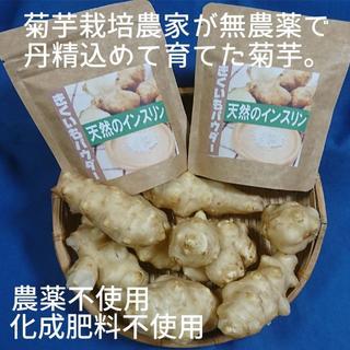 天然のインスリン☆菊芋パウダー(その他)
