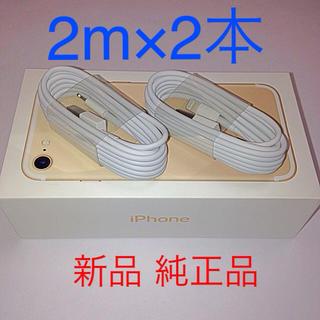iPhone - 新品 純正 充電ケーブル 2m 2本セット iPhone用