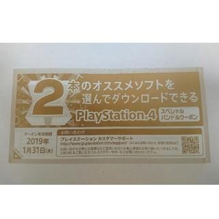 プレイステーション4(PlayStation4)のPS4 ソフト スペシャルバンドルクーポン(家庭用ゲームソフト)