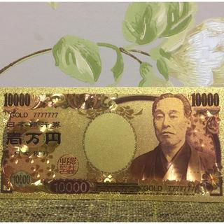 ゴールド☆黄金の一万円札♫純金箔★10枚❗️クリアカラーver.24K♩最高品質(貨幣)